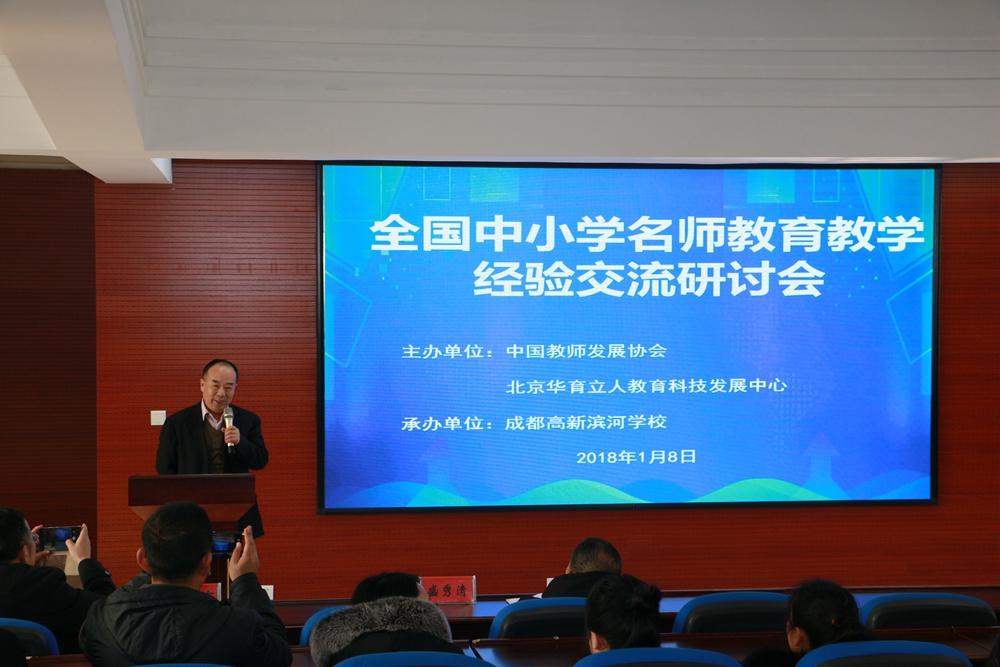 北京华育立人教育发展中心任大有老师讲话.JPG